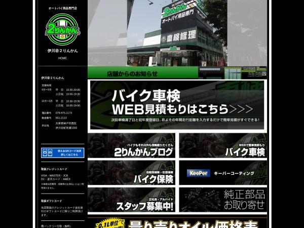 伊川谷2りんかん|バイク用品・バイク車検、修理受付中|兵庫県神戸市
