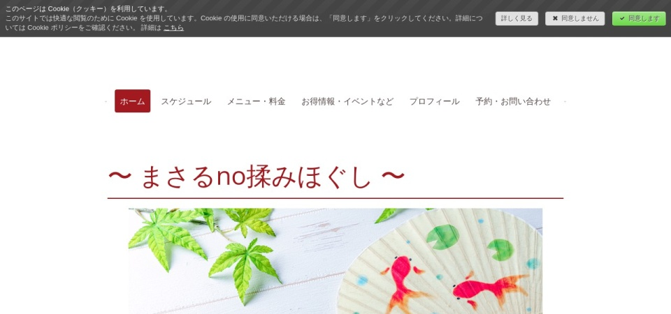 Screenshot of 3514shy036.jimdofree.com