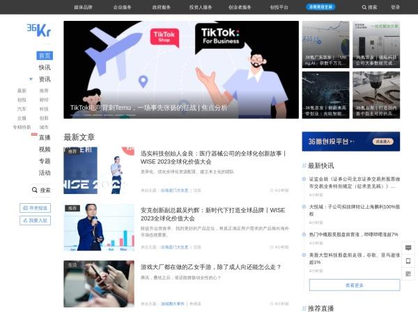 Screenshot of 36kr.com
