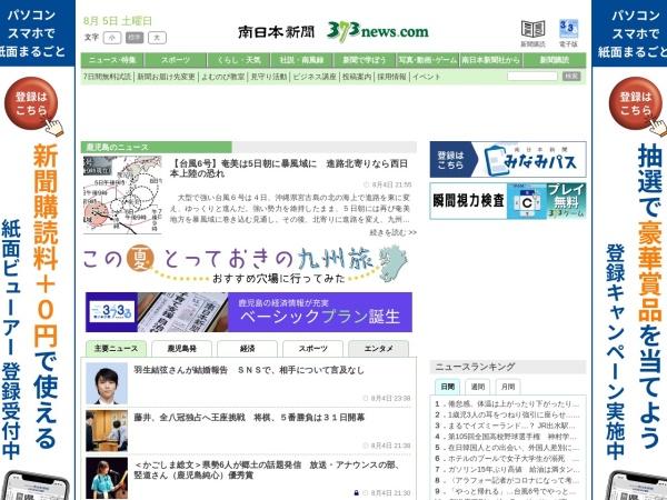 Screenshot of 373news.com