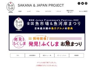 https://37sakana.jp/jffes/
