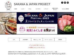 https://37sakana.jp/sakanajapanfes/