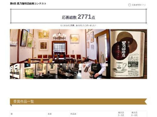 Screenshot of 6th-artcontest.hoshinocoffee.com