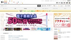 Screenshot of 7net.omni7.jp
