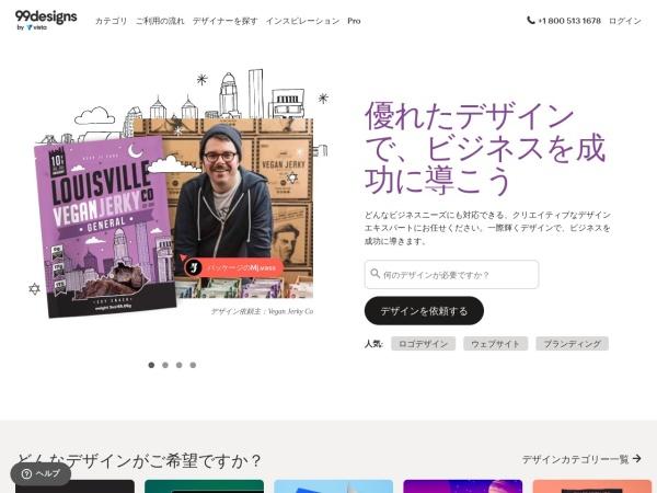 ロゴ、ウェブ、グラフィックデザインなど多数のジャンル。 | 99designs