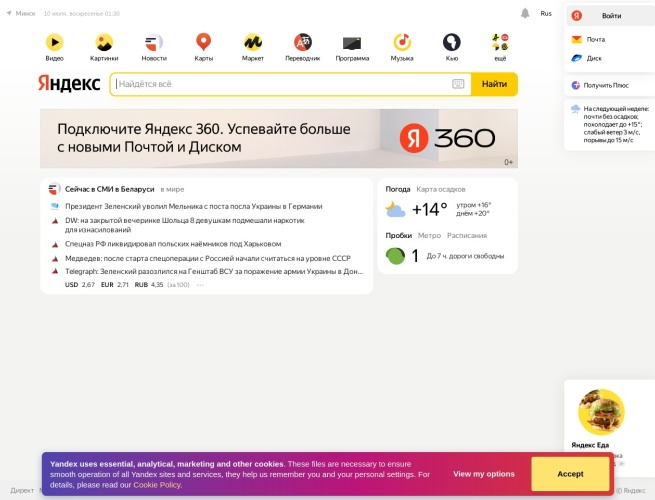 Yandex.by