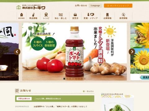 食品会社のWEBサイトデザインコーディング・ECサイトデザイン
