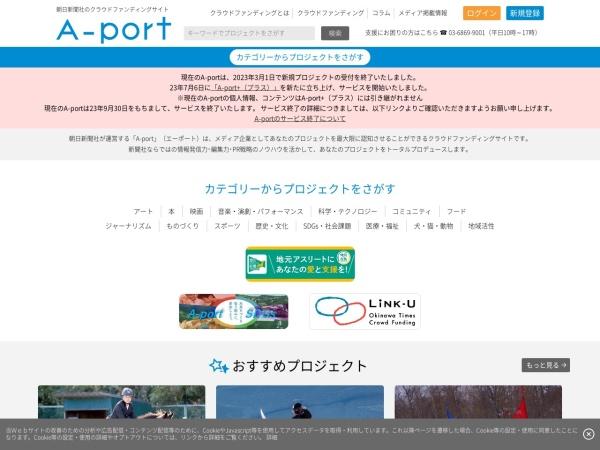 Screenshot of a-port.asahi.com