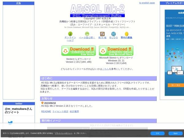 Screenshot of a5m2.mmatsubara.com