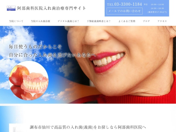 Screenshot of abe-denture.com