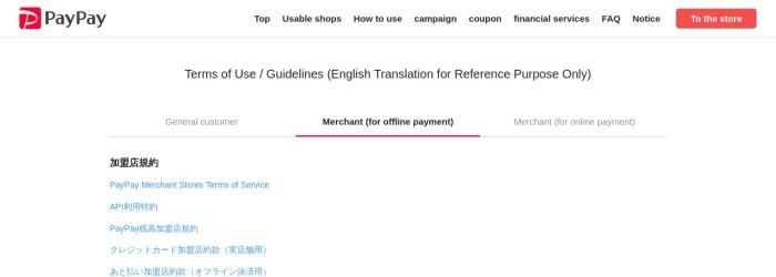 ペイペイ 回数券 5万円 クレジットカード 特定継続役務