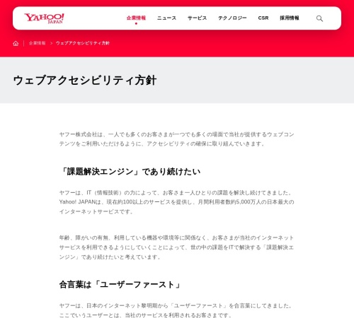 Screenshot of about.yahoo.co.jp