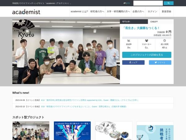 Screenshot of academist-cf.com