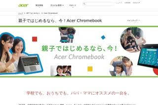 https%3A%2F%2Facerjapan-AcerがChromebookの新キャンペーンを開始。Amazonに特設ページをオープン、今後はセールも予定