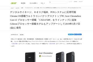 https%3A%2F%2Facerjapan-Acerが第8世代Core i5搭載の「Chromebox CXI3-F58P」を追加で発売!これで3種類が揃う