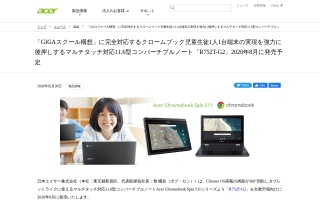 https%3A%2F%2Facerjapan-日本エイサーが「Chromebook Spin 511 R752T-G2」を発表。GIGAスクール構想に対応し、8月発売予定