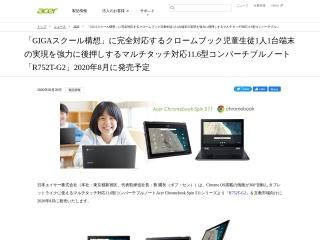 https%3A%2F%2Facerjapan-日本エイサーが「Chromebook Spin 511 R752T-G2」を発表。GIGAスクール構想に対応し、8月発売予定