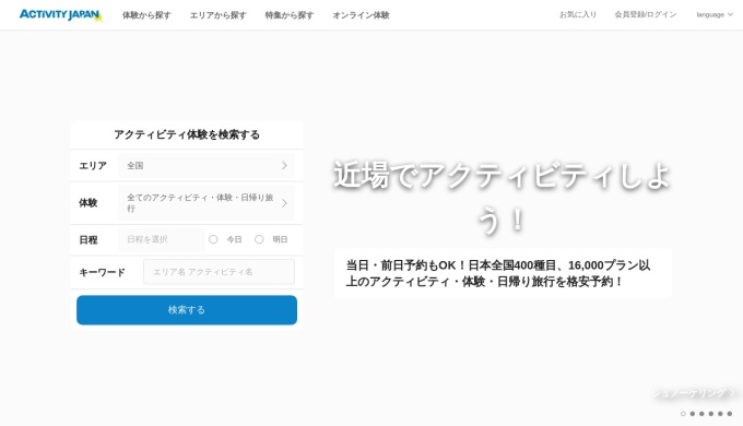 Screenshot of activityjapan.com