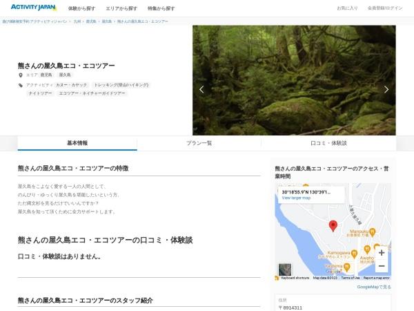 Screenshot of activityjapan.com