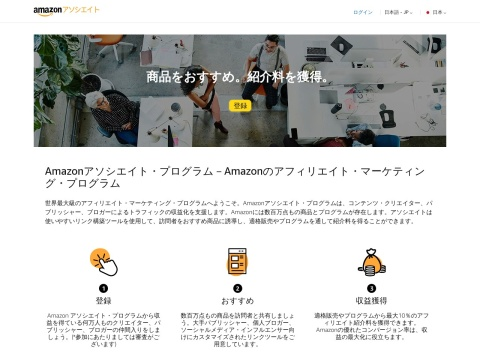 https://affiliate.amazon.co.jp/