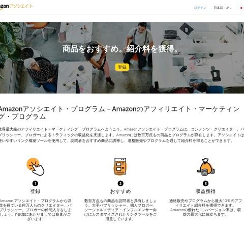 https://affiliate.amazon.co.jp/