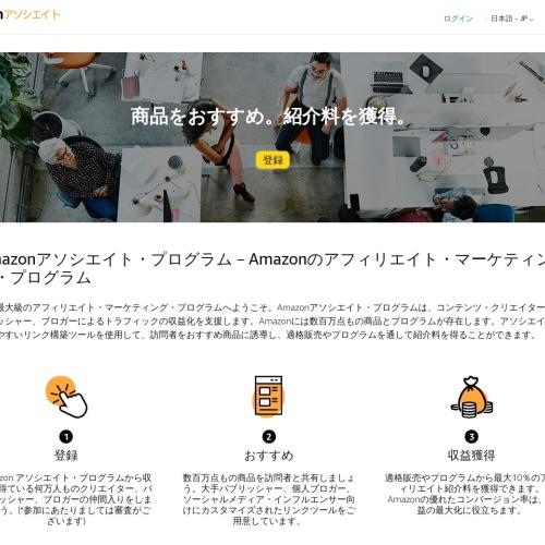 Screenshot of affiliate.amazon.co.jp