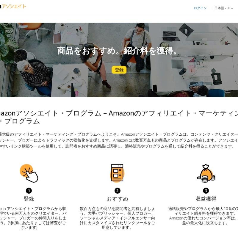 「Amazonアソシエイツ」アフィリエイト・サービス登録方法