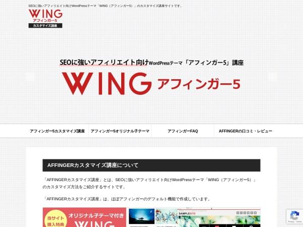 Screenshot of affinger.7oxd.com