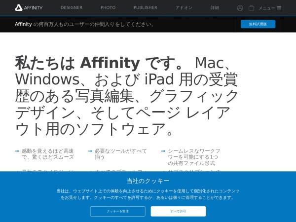 Screenshot of affinity.serif.com