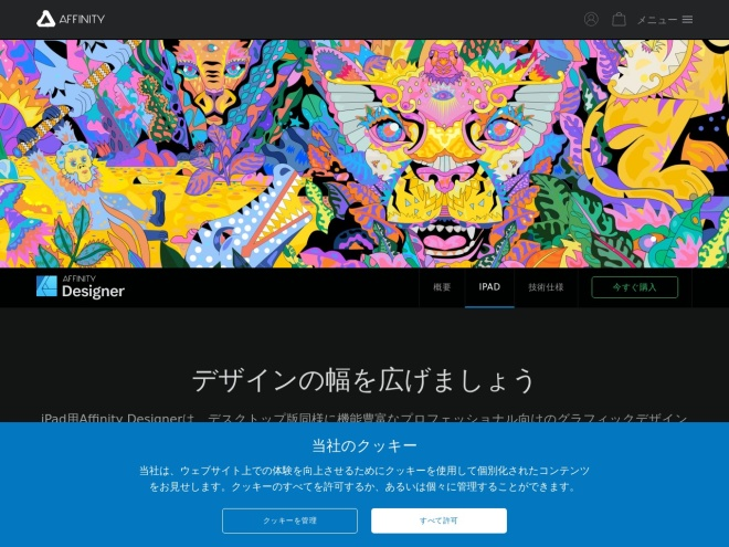 https://affinity.serif.com/ja-jp/designer/ipad/