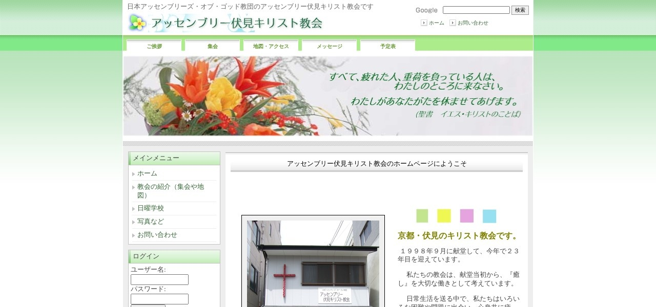 Screenshot of ag-fushimi.com