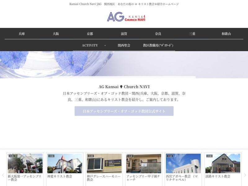Screenshot of ag-kansai.com