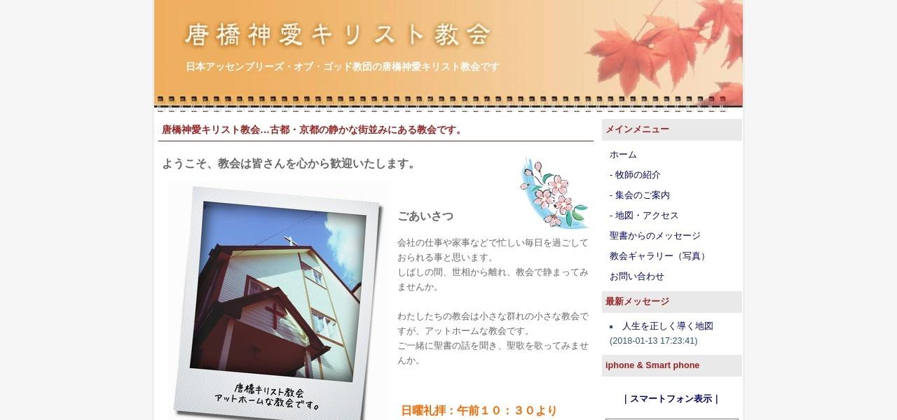 Screenshot of ag-karahashi.com
