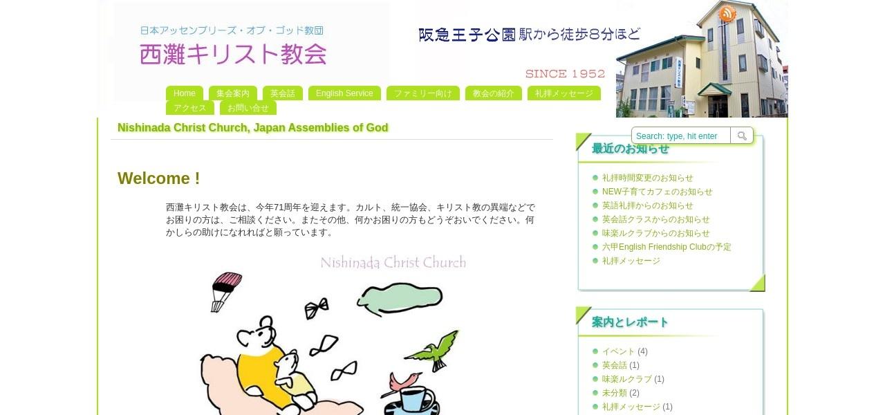 Screenshot of ag-nishinada.sakura.ne.jp