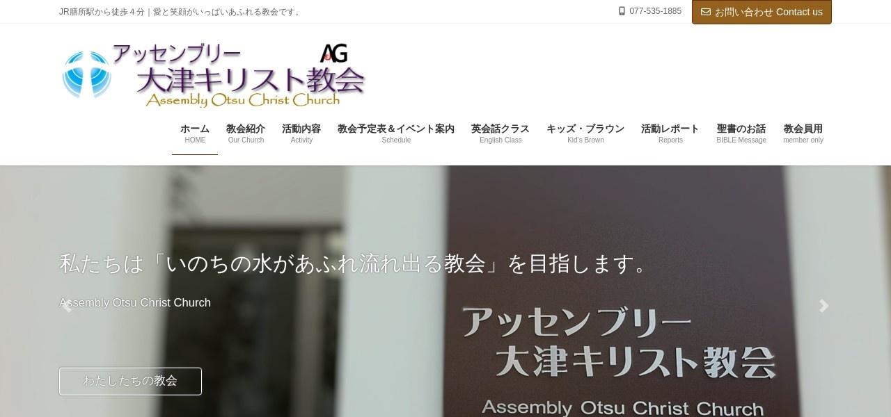 Screenshot of ag-otsuchurch.com