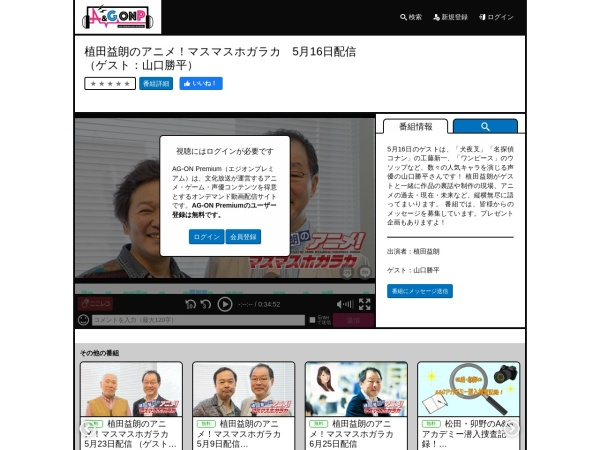 Screenshot of agonp.jp