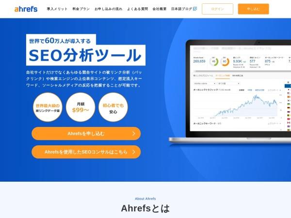 60万人が導入する被リンク分析・SEO分析ツール「Ahrefs(エイチレフス)」