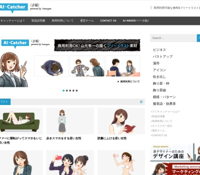 Screenshot of ai-catcher.com