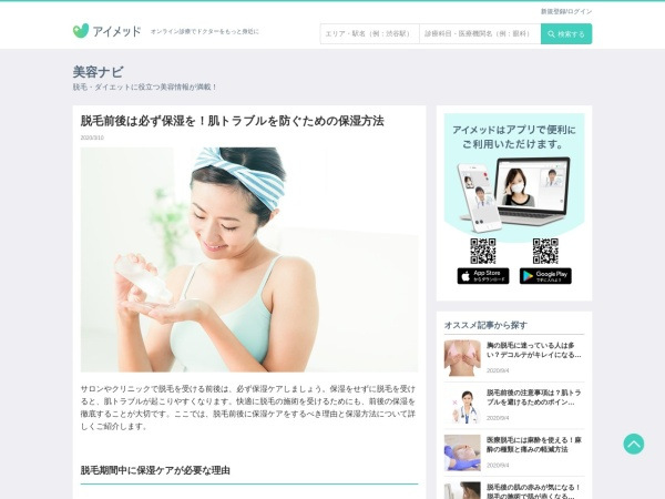https://ai-med.jp/contents/beauty/article-9/