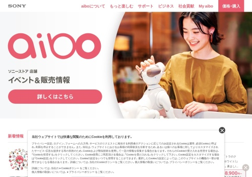 Screenshot of aibo.sony.jp