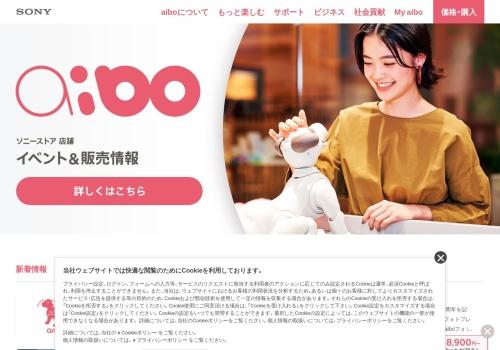 Screenshot of aibo.sony.jp