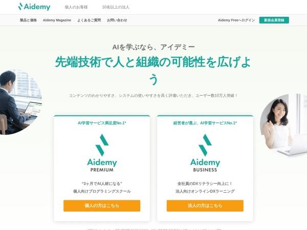 Screenshot of aidemy.net