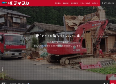Screenshot of aifuru.com