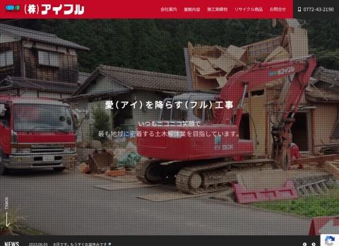 解体業者レスポンシブホームページ