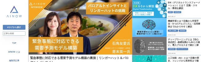 AINOW|日本最大級のAI専門メディア