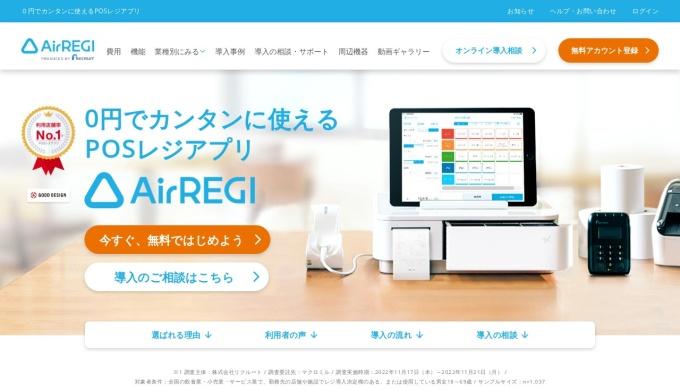 Screenshot of airregi.jp