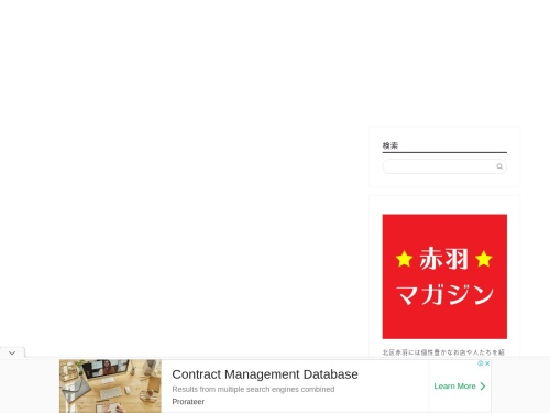 赤羽マガジン新聞
