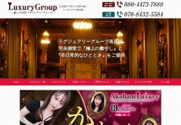 Screenshot of akabane.uenoluxury.com