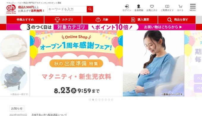 Screenshot of akachan.omni7.jp