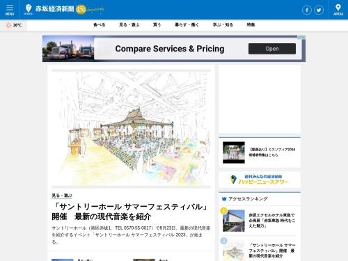 赤坂経済新聞